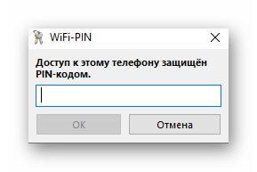 Ввод PIN-кода