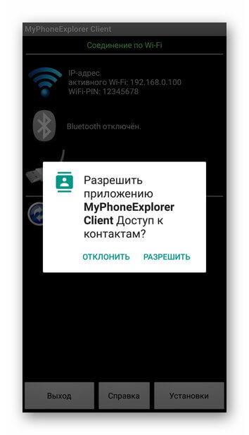 Запрос доступа к функциям смартфона