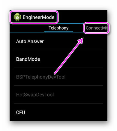 EngineerMode