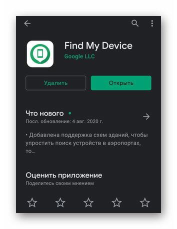 Find My Device в Google Play
