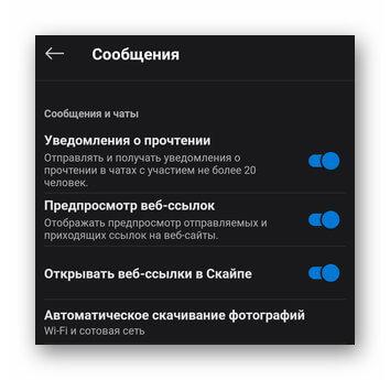 Настройка сообщений в Skype