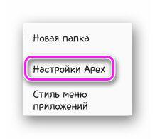 Настройки Apex