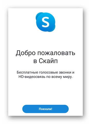 Приветственная страница Skype