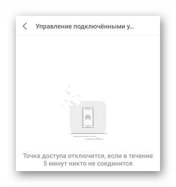 Заблокированные устройства
