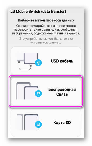 Беспроводная связь в LG Buckup