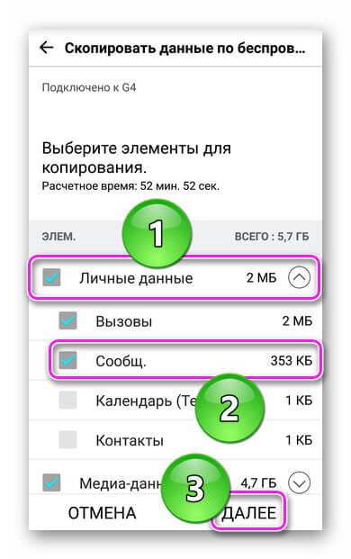 Элементы для передачи на другой смартфон