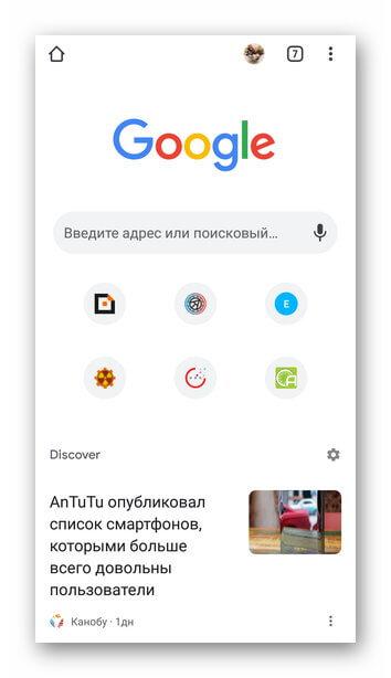 Главная страница Google Chrome