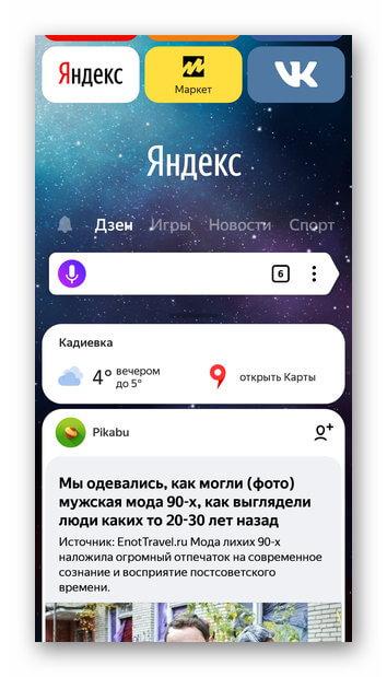 Главная страница в Яндекс.Браузер