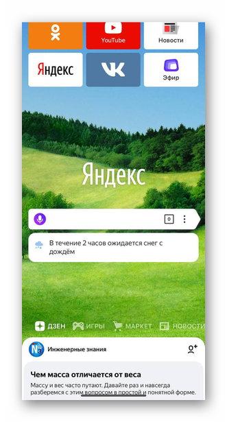 Главная страница Яндекс Браузера на iOS
