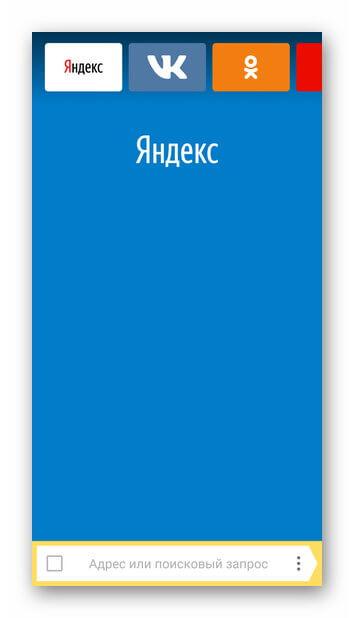 Главная страница Яндекс Лайт