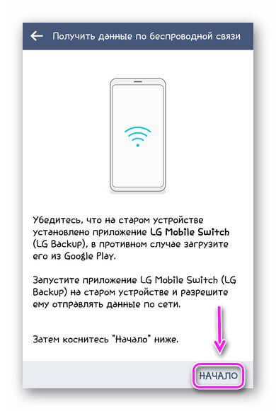 Начало передачи данных на LG