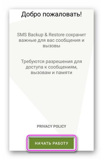 Начало работы с SMS Backup&Restore