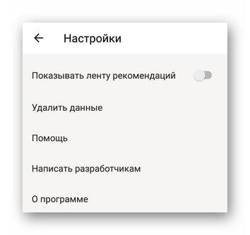 Настройки Яндекс Лайт