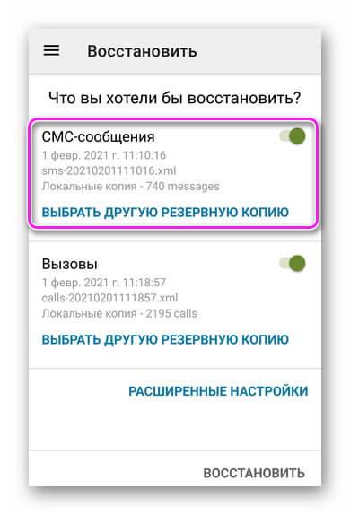 Отмеченные СМС