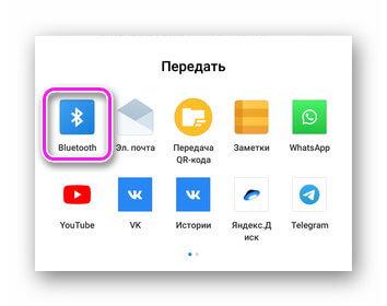 Отправка по Bluetooth