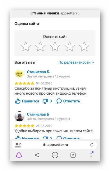 Рейтинг сайта и отзывы
