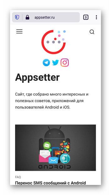 Сайт открытый в Firefox