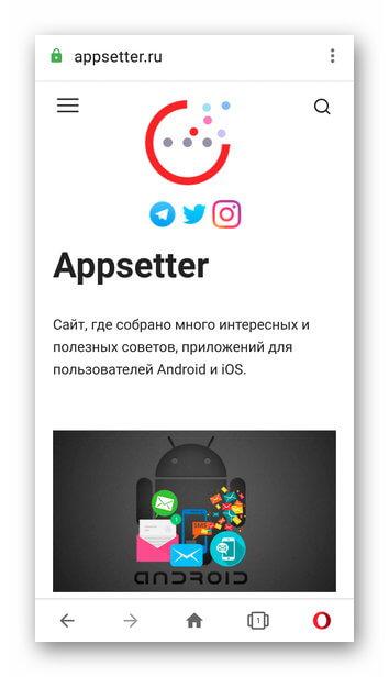 Сайт открытый в Opera