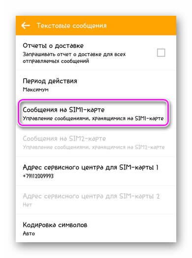Сообщения на SIM-1
