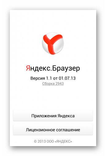 Старая версия Яндекс.Браузера