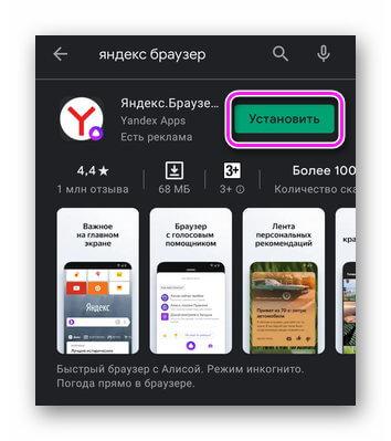 Установка Яндекс.Браузера