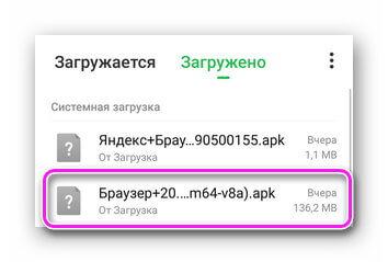 Установочный APK-файл