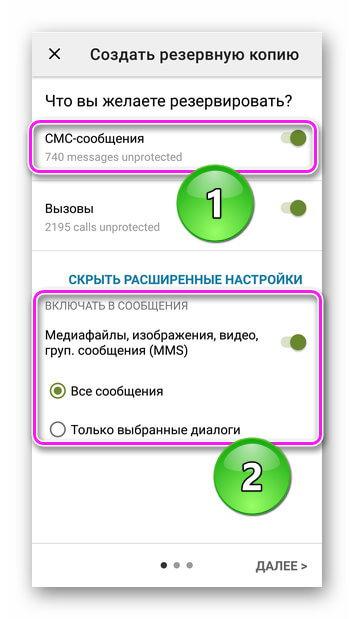 Выбор информации для размещения в резервной копии