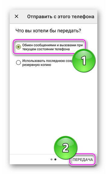 Выбор типа файлов для передачи