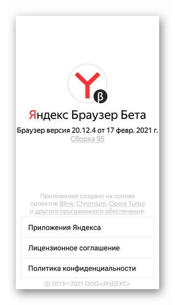 Яндекс Браузер Бета