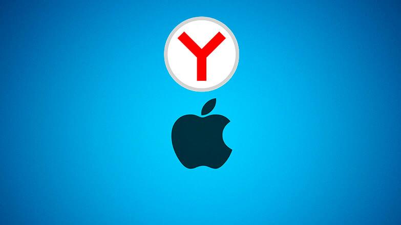яндекс браузер для iOS