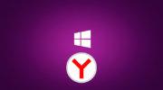 яндекс браузер для windows phone