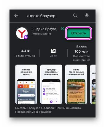 Запуск браузера от Яндекс