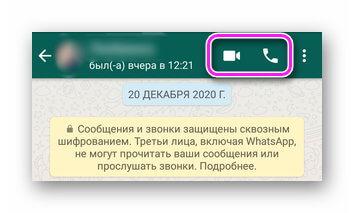 Голосовой или видеозвонок