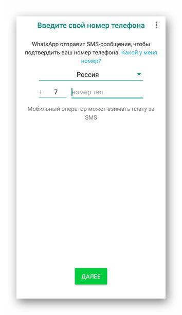 Номер для регистрации WhatsApp