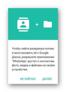 Разрешение использовать функции смартфона