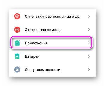 Вкладка приложения в настройках