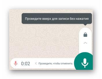 Запись голосового сообщения