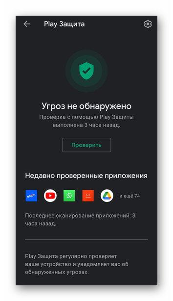 Google Protect