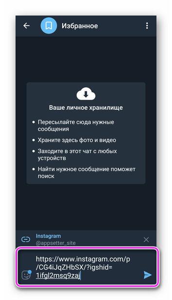Копирование ссылки в Телеграм