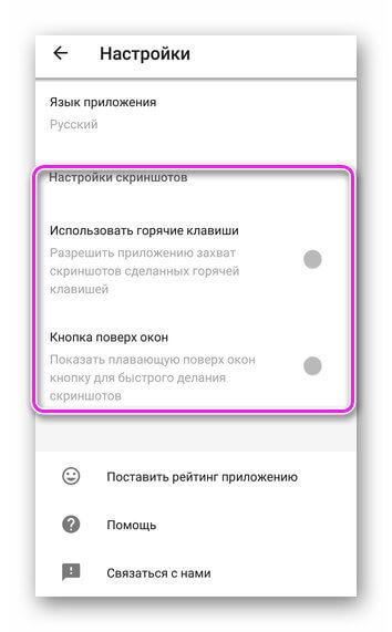 Выбор способа сделать скриншот
