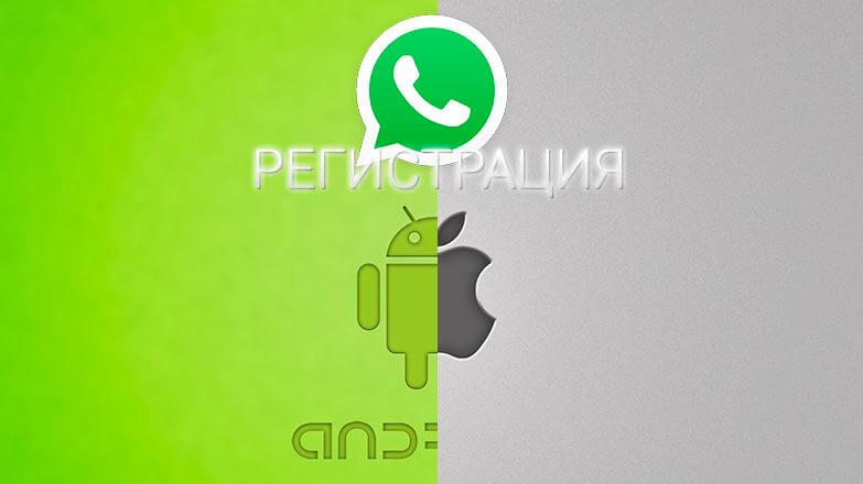 Whatsapp-регистрация