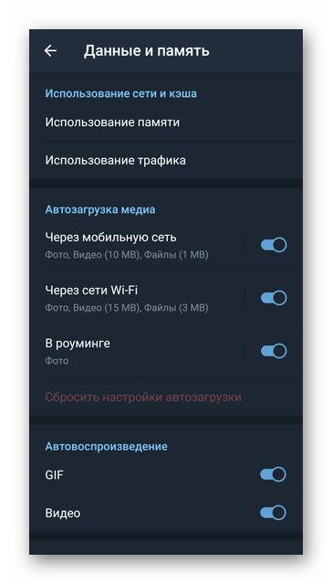 Настройка хранения данных