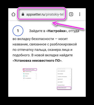 Поисковая строка сверху браузера