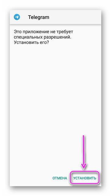 Разрешение установки пиратского Телеграмм