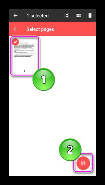 Страницы для форматирования