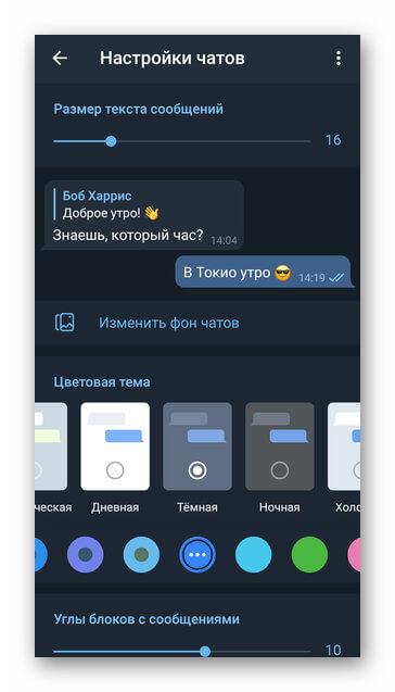 Темная тема интерфейса