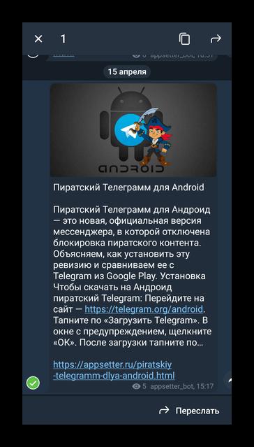 Выделенная в Telegram публикация