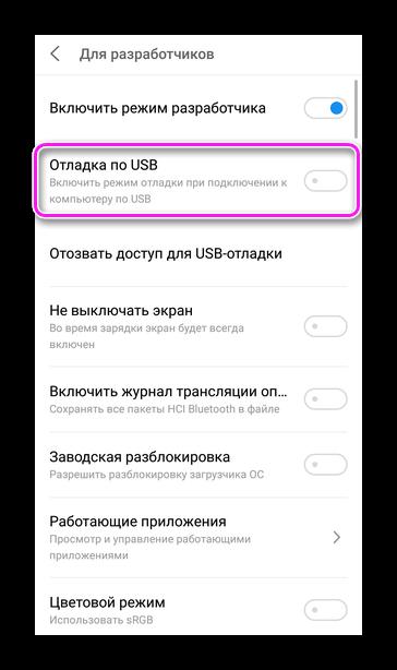 Активация отладки по USB