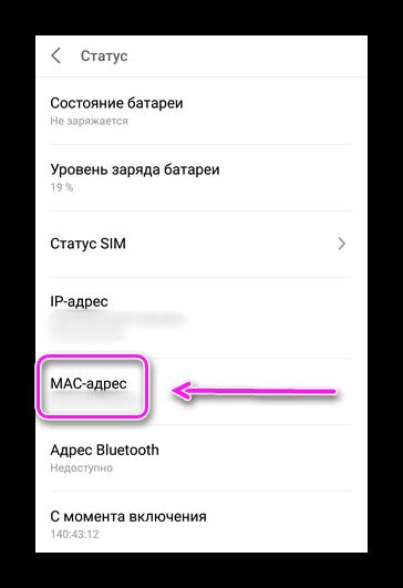 МАК в статусе смартфона