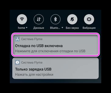 Отладка по USB в шторке уведомлений